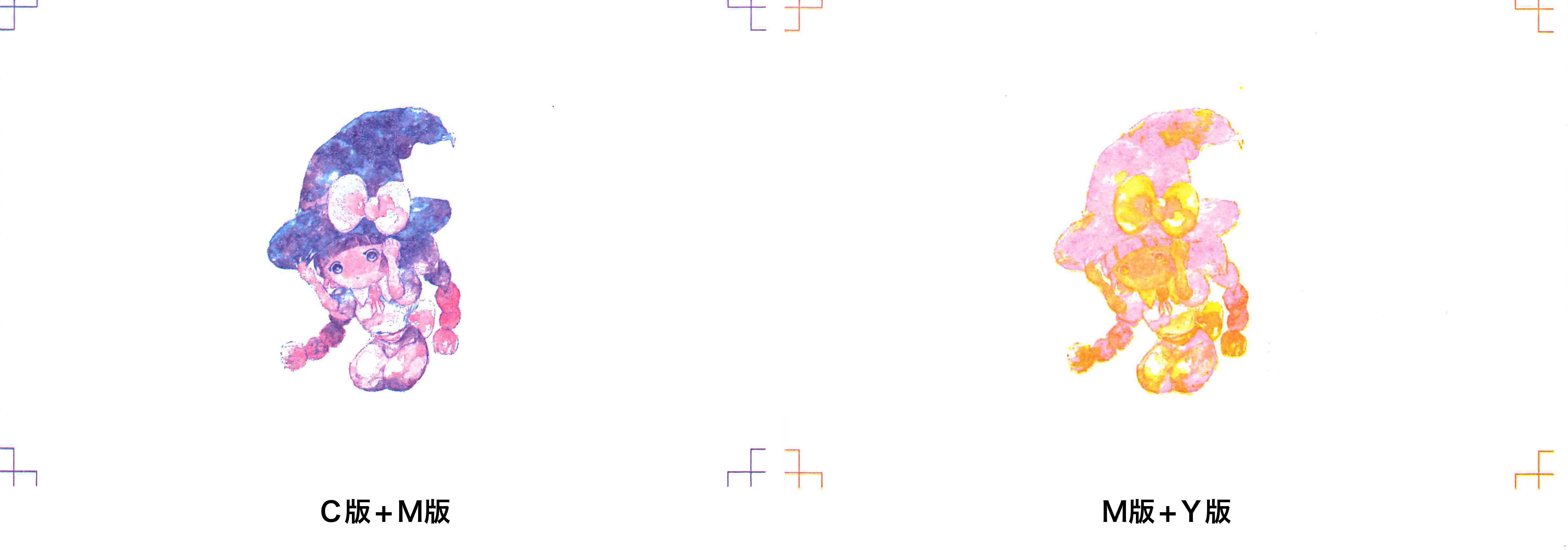 C版+M版とM版+Y版それぞれ_修正2