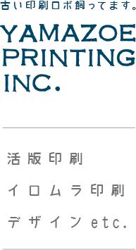 古い印刷ロボ飼ってます。YAMAZOE PRINTING INC. 活版印刷 イロムラ印刷 デザインetc.
